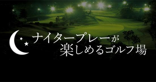 北 関東 ゴルフ 場 コロナ