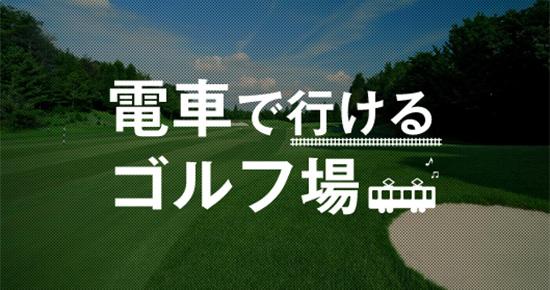 コロナ ゴルフ は 大丈夫