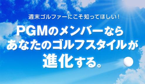 pgm オープン コンペ