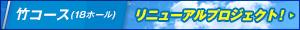 竹コース(18ホール)リニューアルプロジェクト